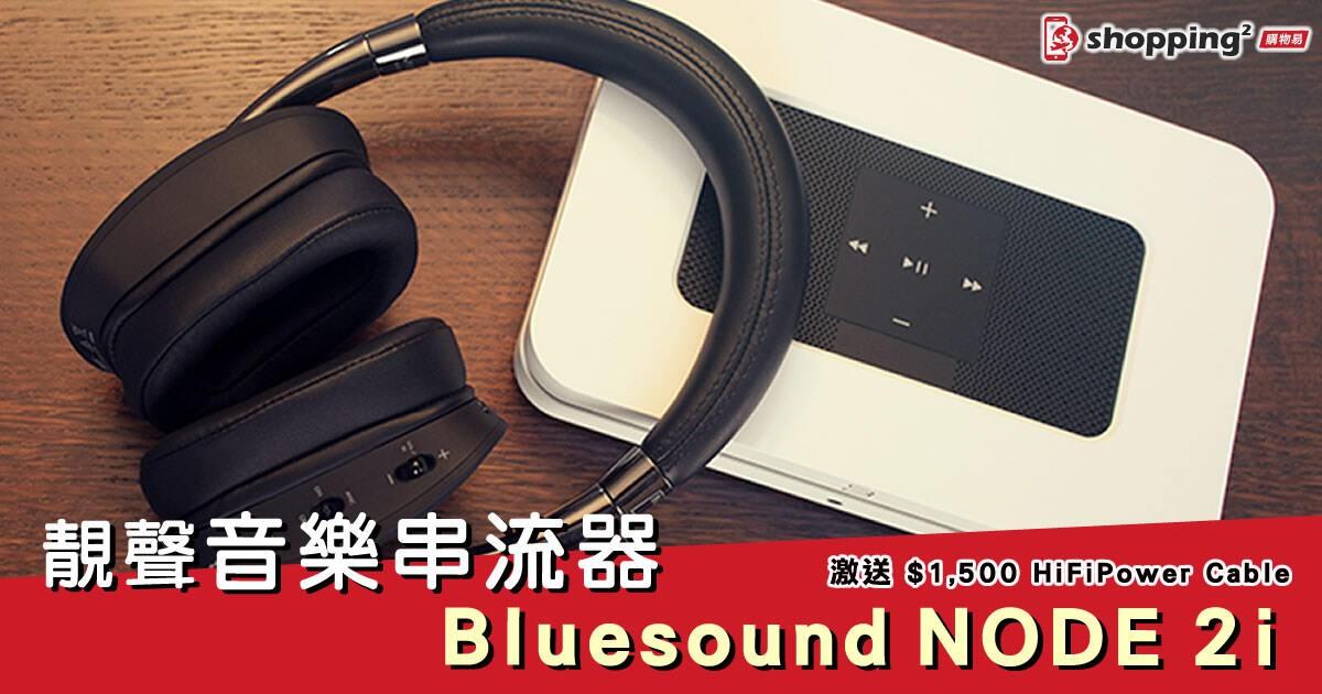 bluesound 香港優惠