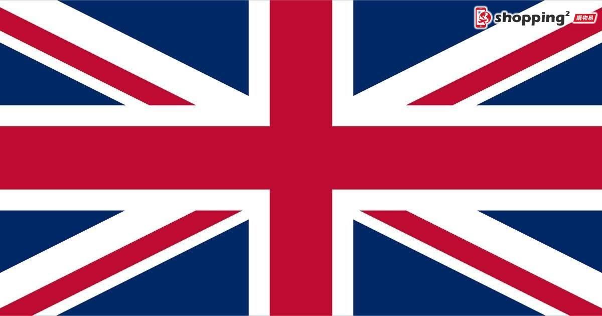 英國代購 本月服務匯率